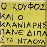 Ο ΚΟΥΦΟΣ ΚΑΙ Ο ΚΛΑΝΙΑΡΗΣ ΠΑΝΕ ΔΙΠΛΑ ΣΤΑ ΝΤΑΟΥΛΙΑ
