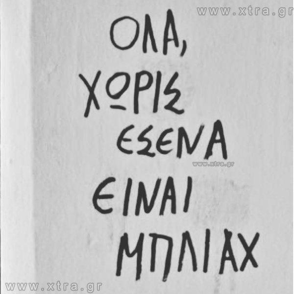 ΟΛΑ, ΧΩΡΙΣ ΕΣΕΝΑ