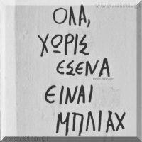 ΟΛΑ, ΧΩΡΙΣ ΕΣΕΝΑ ΕΙΝΑΙ ΜΠΛΙΑΧ