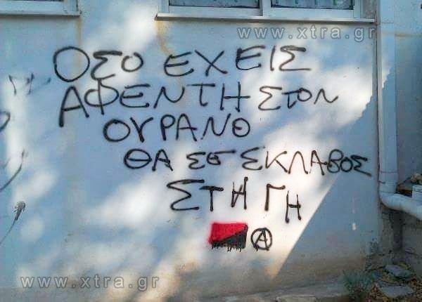 ΟΣΟ ΕΧΕΙΣ ΑΦΕΝΤΗ ΣΤΟΝ ΟΥΡΑΝΟ