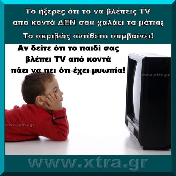 TO ΗΞΕΡΕΣ ΟΤΙ Η TV ΔΕΝ ΧΑΛΑΕΙ ΤΑ ΜΑΤΙΑ;