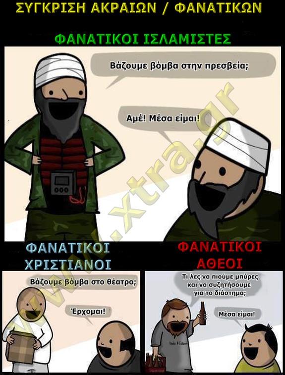 ΣΥΓΚΡΙΣΗ ΦΑΝΑΤΙΚΩΝ