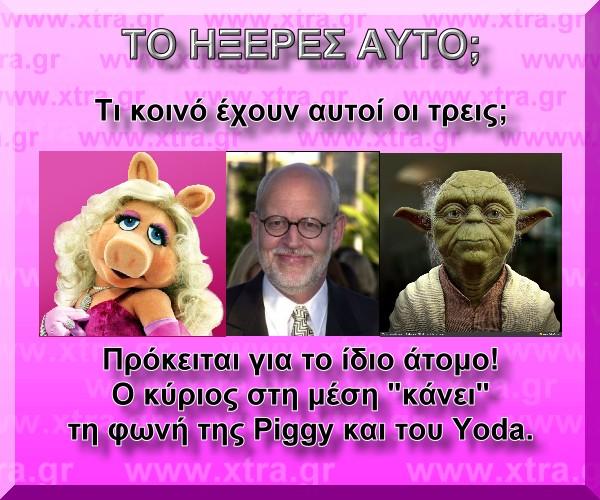 ΤΟ ΗΞΕΡΕΣ ΑΥΤΟ; Το ίδιο άτομο κάνει τη φωνή της Miss Piggy και του Yoda