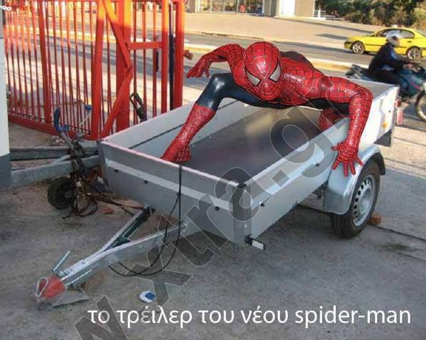 ΔΕΙΤΕ ΠΡΩΤΟΙ ΤΟ ΝΕΟ ΤΡΕΪΛΕΡ ΤΟΥ SPIDERMAN