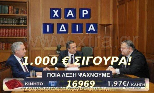 1000€ ΣΙΓΟΥΡΑ