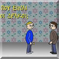 INTERNET ΚΑΙ ΔΡΑΚΟΙ