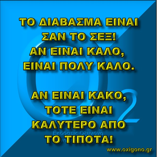 To διάβασμα είναι σαν το ΣΕΞ!
