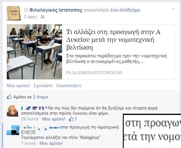 ΑΝΟΡΘΟΓΡΑΦΟΣ ΦΙΛΟΛΟΓΙΚΟΣ ΙΣΤΟΤΟΠΟΣ