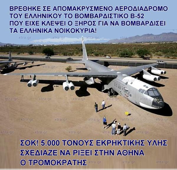 ΒΡΕΘΗΚΕ ΣΤΟ ΕΛΛΗΝΙΚΟ ΤΟ ΒΟΜΒΑΡΔΙΣΤΙΚΟ Β-52