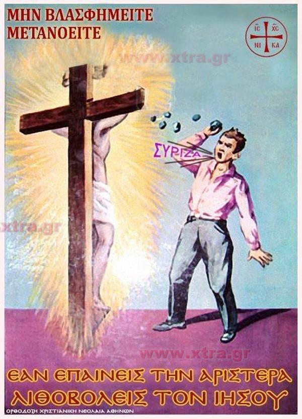 ΑΝ ΕΠΑΙΝΕΙΣ ΤΗΝ ΑΡΙΣΤΕΡΑ, ΛΙΘΟΒΟΛΕΙΣ ΤΟΝ ΙΗΣΟΥ
