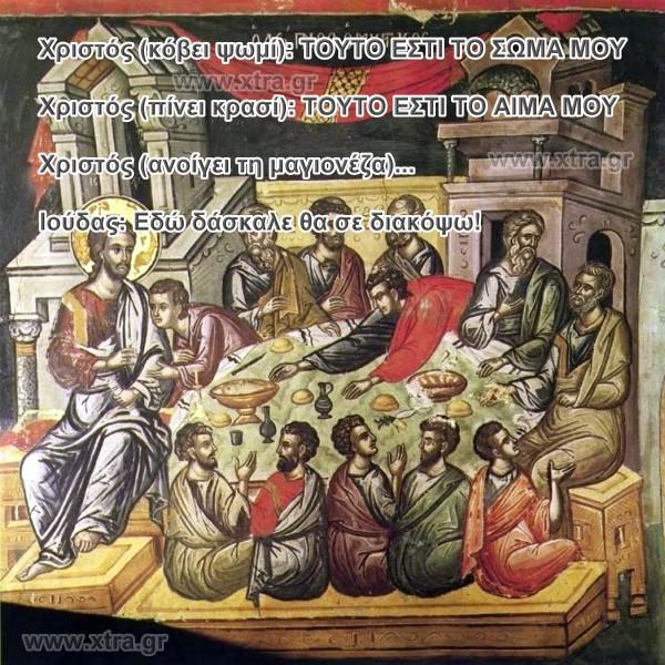 ΜΥΣΤΙΚΟΣ ΔΕΙΠΝΟΣ