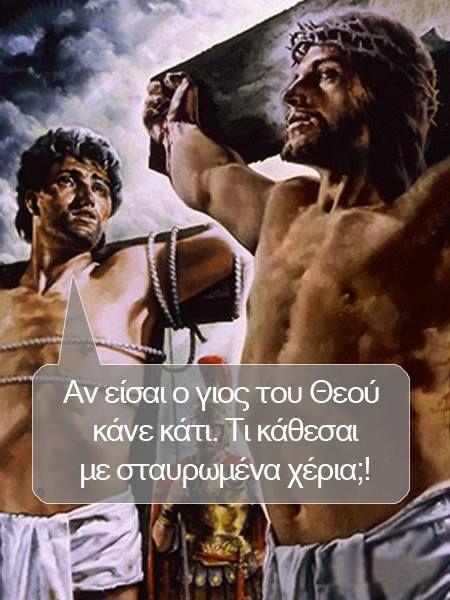 ΑΝ ΕΙΣΑΙ ΓΙΟΣ ΤΟΥ ΘΕΟΥ ΤΟΤΕ...