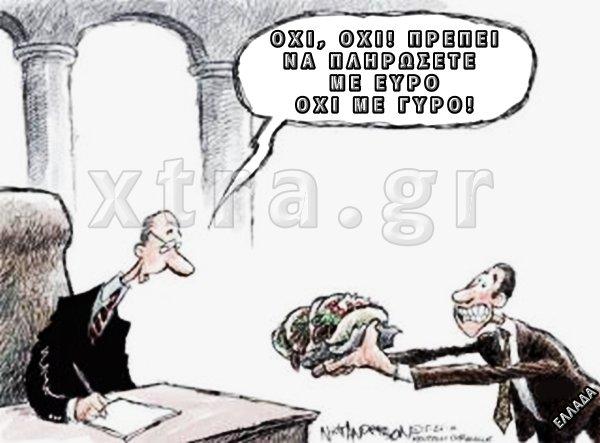 ΜΕ ΕΥΡΟ - ΟΧΙ ΜΕ ΓΥΡΟ