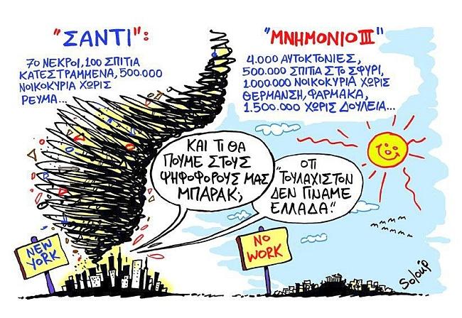 ΣΑΝΤΥ vs ΜΝΗΜΟΝΙΟ