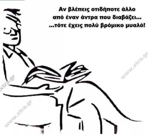ΤΕΣΤ ΓΙΑ ΤΟ ΑΝ ΕΧΕΙΣ ΒΡΟΜΙΚΟ ΜΥΑΛΟ