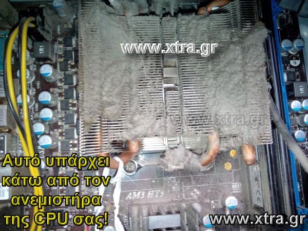 ΑΥΤΗ Η ΜΠΙΧΛΑ ΥΠΑΡΧΕΙ ΣΤΗΝ CPU ΣΟΥ