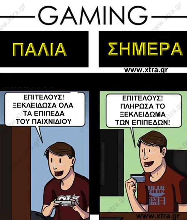 GAMING ΠΑΛΙΑ ΚΑΙ ΣΗΜΕΡΑ