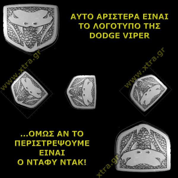 ΗΞΕΡΕΣ ΟΤΙ ΤΟ ΛΟΓΟΤΥΠΟ ΤΗΣ DODGE VIPER EINAI...