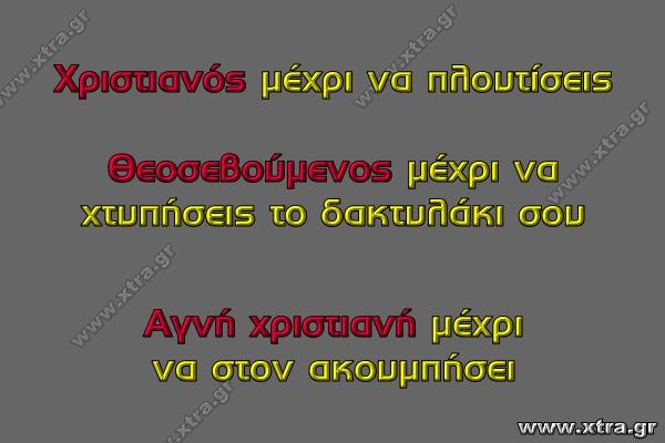 ΧΡΙΣΤΙΑΝΟΣ ΜΕΧΡΙ ΝΑ ΠΛΟΥΤΙΣΕΙ