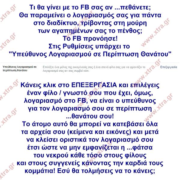 ΚΑΝΕ ΤΗ ΔΙΑΘΗΚΗ ΣΟΥ ΣΤΟ FB! ΚΑΝΤΗΝ ΤΩΡΑ!