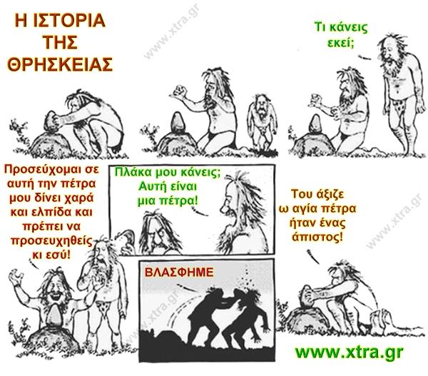 Η ΙΣΤΟΡΙΑ ΤΗΣ ΘΡΗΣΚΕΙΑΣ ...ΣΕ ΜΙΑ ΠΕΤΡΑ