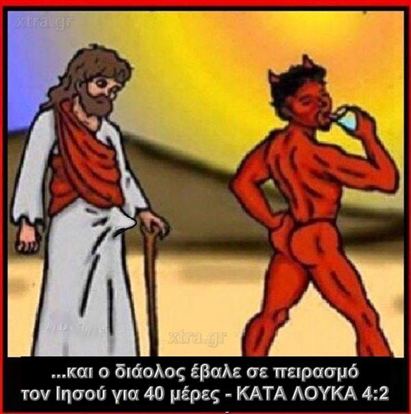 ΚΑΤΑ ΛΟΥΚΑ: Ο ΙΗΣΟΥΣ ΜΠΗΚΕ ΣΕ ΠΕΙΡΑΣΜΟ...