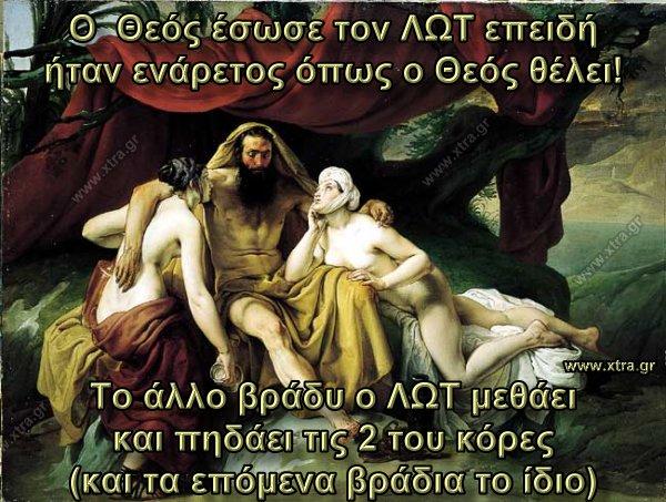 Ο ΘΕΟΣ ΕΣΩΣΕ ΤΟΝ ΕΝΑΡΕΤΟ ΛΩΤ ΚΑΙ ΜΕΤΑ ΤΟΝ ΕΒΑΛΕ