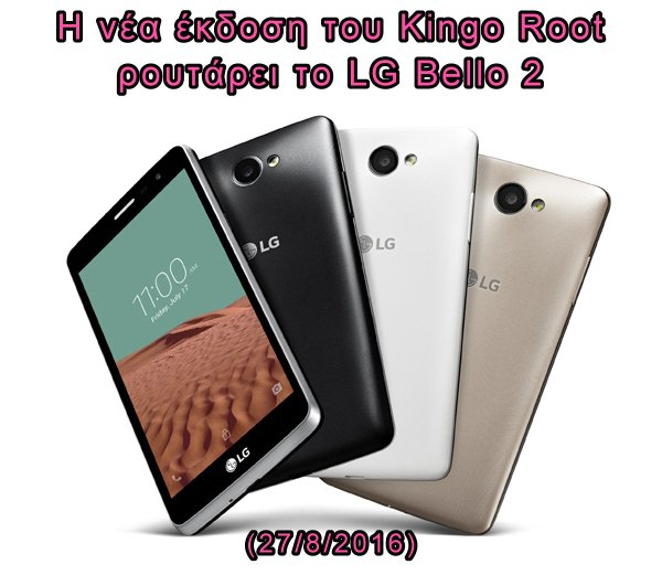 LG BELLO 2 HOW TO ROOT (for real)