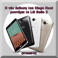 LG BELLO 2 HOW TO ROOT (for real) UPDATE AUG. 27. 2016