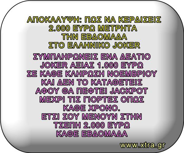 ΑΠΟΚΑΛΥΨΗ: ΚΕΡΔΙΣΕ 2000 ΕΥΡΩ / ΕΒΔΟΜΑΔΑ ΣΤΟ ΕΛΛΗΝΙΚΟ JOKER