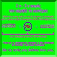 ΕΩΣ ΚΑΙ 3 ΦΟΡΕΣ ΠΙΟ ΑΚΡΙΒΟ ΤΟ ΗΛΕΚΤΡΟΝΙΚΟ ΕΙΣΙΤΗΡΙΟ ΓΙΑ ΟΛΟΥΣ ΕΜΑΣ ΠΟΥ ΜΕΤΕΠΙΒΙΒΑΖΟΜΑΣΤΕ
