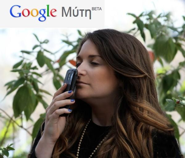 Google Μύτη. Η νέα υπηρεσία της Google που στέλνει μυρωδιές μέσω του internet