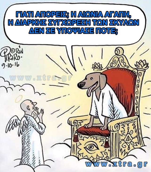 ΟΙ ΑΓΓΛΟΙ ΛΕΝΕ ΟΤΙ TO DOG ΣΤΟΝ ΚΑΘΡΕΠΤΗ ΓΡΑΦΕΙ GOD