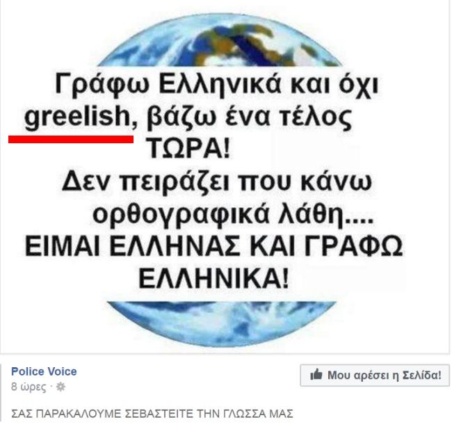 POLICE VOICE: ΑΝΟΡΘΟΓΡΑΦΟΙ ΑΚΟΜΑ ΚΑΙ ΣΤΑ GREEKLISH