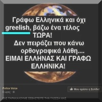 POLICE VOICE: ΑΝΟΡΘΟΓΡΑΦΟΙ ΑΚΟΜΑ ΚΑΙ ΣΤΑ GREEKLISH ΠΑΙΖΕΙ ΝΑ ΕΙΝΑΙ ΟΙ ΜΟΝΟΙ ΑΝΘΡΩΠΟΙ ΣΤΟΝ ΚΟΣΜΟ ΠΟΥ ΤΑ ΚΑΤΑΦΕΡΝΟΥΝ