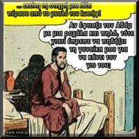 ΚΑΙ ΤΟΤΕ ΜΙΑ ΙΔΕΑ ΠΕΡΑΣΕ ΑΠΟ ΤΟ ΜΥΑΛΟ ΤΟΥ ΙΩΣΗΦ... ...ΣΧΕΤΙΚΑ ΜΕ ΤΗ ΣΧΕΣΗ ΤΟΥ ΘΕΟΥ ΚΑΙ ΤΗΣ 14ΧΡΟΝΗΣ ΠΑΝΑΓΙΑΣ!