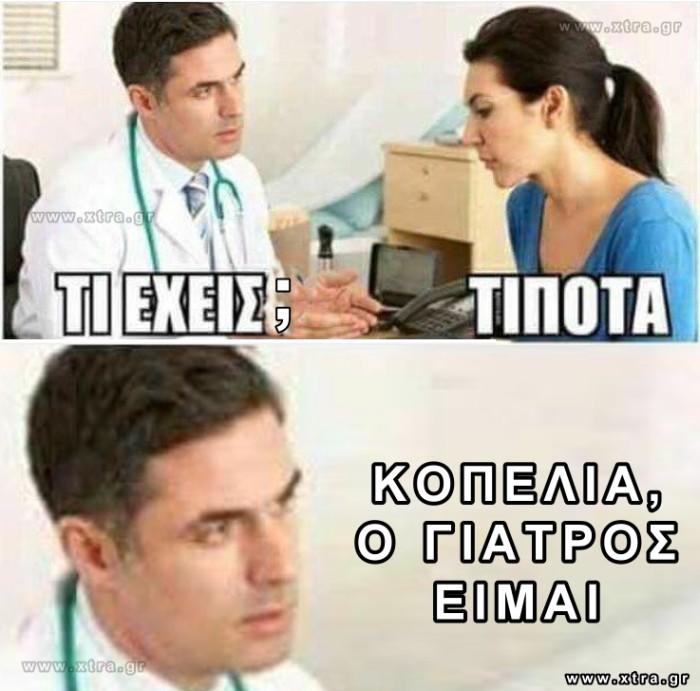 ΤΙ ΕΧΕΙΣ; - ΤΙΠΟΤΑ